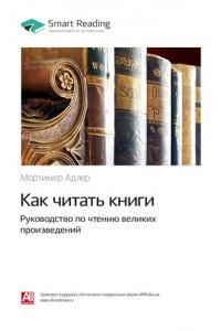 Мортимер Адлер: Как читать книги. Руководство по чтению великих произведений
