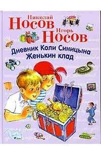 Николай Носов. Дневник Коли Синицына. Игорь Носов. Женькин клад