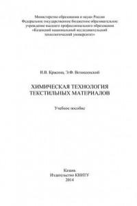 Химическая технология текстильных материалов