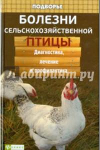 Болезни сельскохозяйственной птицы: диагностика, лечение и профилактика