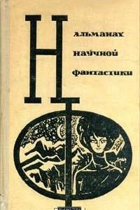Альманах научной фантастики. Выпуск 3