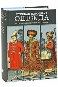Русская народная одежда. Историко-этнографические очерки