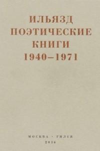 Поэтические книги. 1940-1971