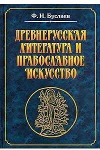 Древнерусская литература и православное искусство