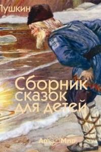 Сборник сказок для детей