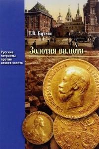 Золотая валюта. Книга 2