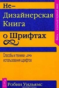Недизайнерская книга о шрифтах