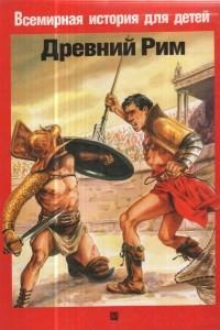 Древний Рим. Животные в Древнем Риме