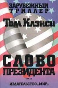 Слово президента. Книга 1