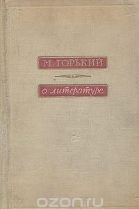 О литературе