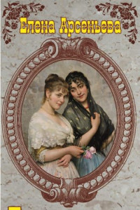 Две невесты