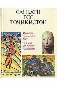 Искусство Таджикской ССР
