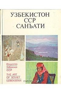 Искусство Узбекской ССР