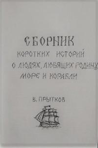 Сборник коротких историй о людях, любящих родину, море и корабли