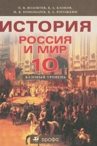 История. Россия и мир. 10 класс. Базовый уровень