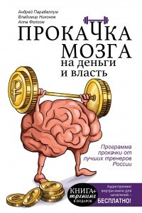 Прокачка мозга на деньги и власть. Книга-тренажер
