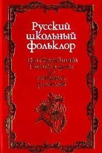 Русский школьный фольклор. От `вызываний` Пиковой дамы до семейных рассказов