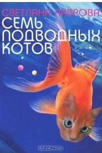 Семь подводных котов