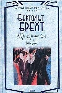 Трехгрошовая опера. Сборник
