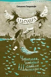 Альдабра: Черепаха,которая любила Шекспира