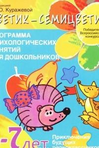 Программа психологических занятий для дошкольников. 6-7 лет
