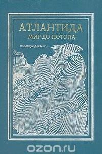 Атлантида. Мир до потопа