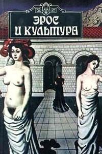 Эрос и культура: Философия любви и европейское искусство