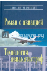 Роман с авиацией. Повесть. Технология авиакатастроф (записки командира авиалайнера)