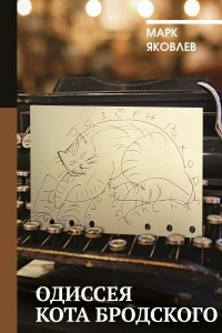 Одиссея кота Бродского