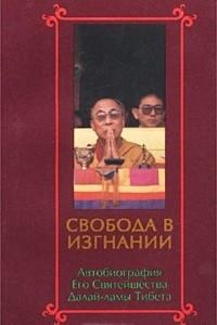 Свобода в изгнании. Автобиография Его Святейшества Далай-ламы Тибета