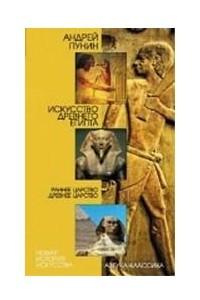 Искусство Древнего Египта. Раннее царство. Древнее царство