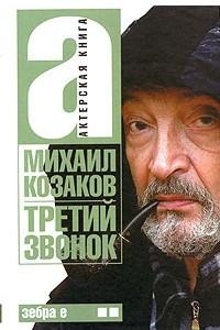 Актерская книга. В 2 томах. Том 2. Третий звонок