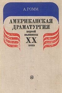 Американская драматургия первой половины XX века