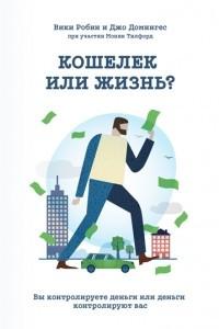Кошелек или жизнь. Вы контролируете деньги или деньги контролируют вас