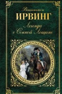 Легенда о Сонной Лощине. Сборник