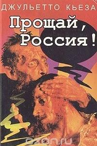 Прощай, Россия!