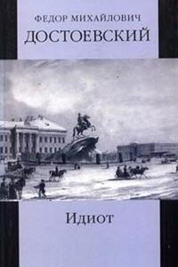 Ф. М. Достоевский. Собрание сочинений. Том 6. Идиот. Книга 2