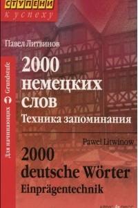 2000 немецких слов. Техника запоминания / 2000 deutsche Worter: Einpragentechnik