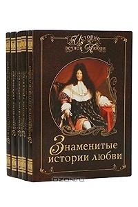 Истории вечной любви. Комплект из 5 книг