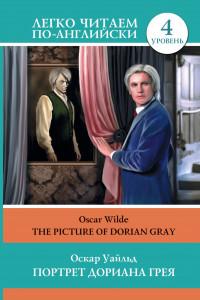 Портрет Дориана Грея = The Picture of Dorian Gray