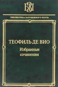Теофиль де Вио. Избранные сочинения.