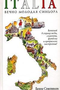 Italia. Вечно молодая синьора
