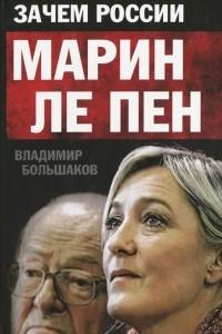 Книга Зачем России Марин Ле Пен