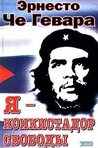 Я - конкистадор свободы