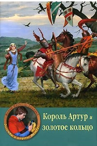 Король Артур и золотое кольцо