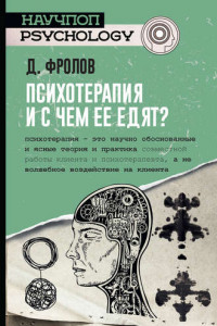 Психотерапия, и с чем ее едят?