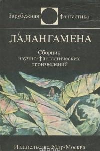 Лалангамена