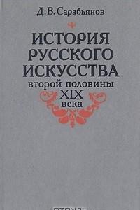 История русского искусства второй половины XIX века