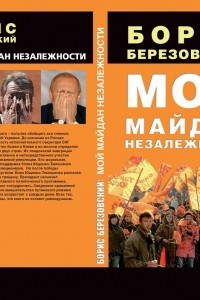 Мой Майдан Незалежности