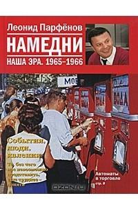 Намедни. Наша эра. 1965-1966